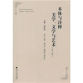 Ontology and interpretation of literature and art aesthetics (7 Series)(Chinese Edition): CHENG ...