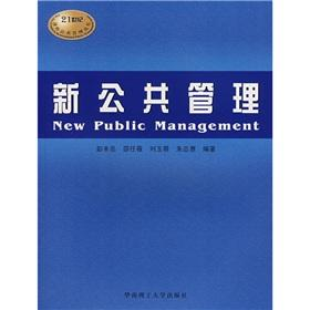New Public Management in the 21st century: PENG WEI MING