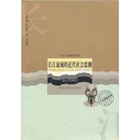 Yangtze River Yangtze River in modern social thought and cultural Research Library(Chinese Edition)...