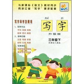 Write (3 under the New Curriculum PEP: SHANG HAI SHU