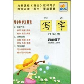 Write (4. under new curriculum PEP upgrade): SHANG HAI SHU