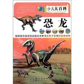 Children's Encyclopedia of Dinosaurs(Chinese Edition): YIN YING