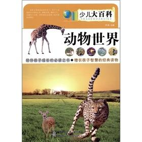Children's Encyclopedia of Animals(Chinese Edition): YIN YING