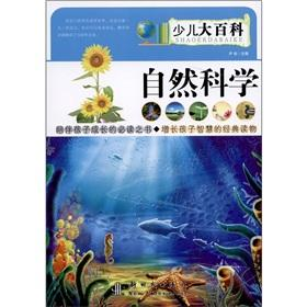 Children's Encyclopedia of Natural Sciences(Chinese Edition): YIN YING