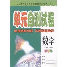 Math (5th grade version of People's Education: LI GUANG JUN