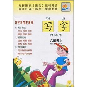 Write (6 on the New Curriculum PEP: SHANG HAI SHU