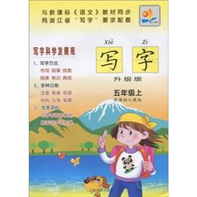 Write (5 on the New Curriculum PEP: SHANG HAI SHU