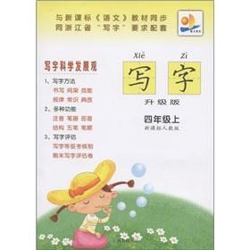 Write (4 on the New Curriculum PEP: SHANG HAI SHU
