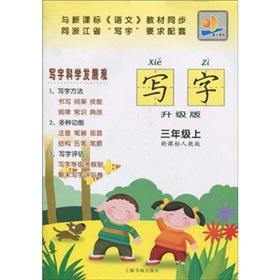 Write (3 on the New Curriculum PEP: SHANG HAI SHU