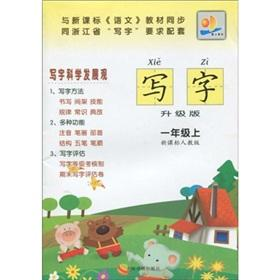 Write (1 on the New Curriculum PEP: SHANG HAI SHU