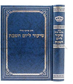 Chmirat Chabbat: Le Chabbath, Ses Lois et: R. Yehoshua Yeshaya