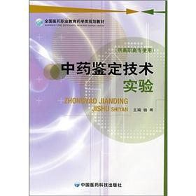 national medical vocational education planning materials TCD: BEN SHE,YI MING
