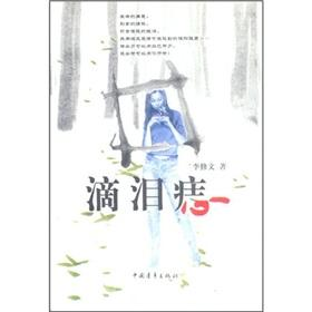 Mole of tears(Chinese Edition): LI XIU WEN