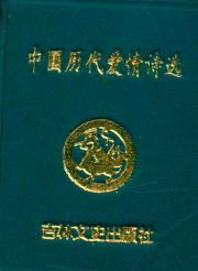 Seller image for mini books: ancient Chinese love poems(Chinese Edition) for sale by liu xing