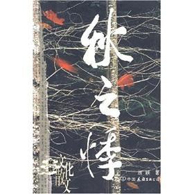 Autumn palpitate(Chinese Edition): YIN YING