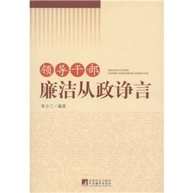 Leading cadres are clean politicians. both critical: LI XIAO SAN