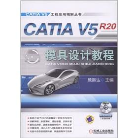 CATIA V5R20 mold design tutorial (with DVD disc 1) [Paperback]: BEN SHE.YI MING