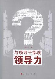 And leading cadres on Leadership [Paperback](Chinese Edition): LI XIAO SAN