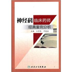 Classic case studies of the neurology clinical pharmacists(Chinese Edition): WANG YU QIN. DENG