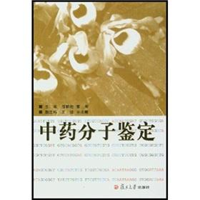 Chinese medicine molecular identification(Chinese Edition): SHAO PENG ZHU.