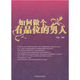 How to be a man of taste(Chinese: YIN YING