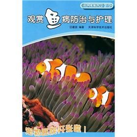Bild des Verkäufers für Ornamental fish disease prevention and care(Chinese Edition) zum Verkauf von liu xing