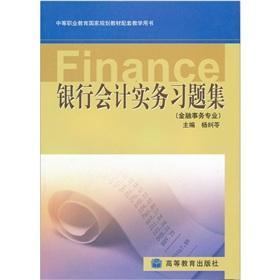 Bank Accounting Practice Problem Set(Chinese Edition): YANG JIU LING