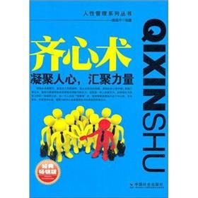 Concerted operation: the cohesion of the people. and gathered strength(Chinese Edition): CHEN GUO ...