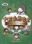 Comic why: The Plant(Chinese Edition): YANG YANG TU