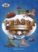 Comic Hundred Thousand Whys: Earth(Chinese Edition): YANG YANG TU