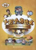 Comic why: physical articles(Chinese Edition): YANG YANG TU