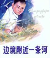 Long Mei and Yurong(Chinese Edition): XU HENG JIN