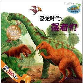 Tales of the small sponge: the dinosaur: RUI ZHONG HE