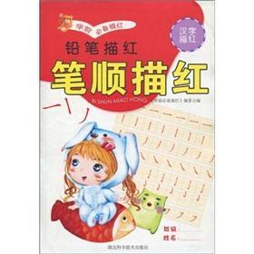 Pre-school the essential Miaohong pencil Miaohong Chinese: XUE QIAN BI
