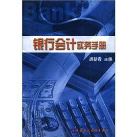 Bank Accounting Practice Handbook(Chinese Edition): HU ZHAO XIA