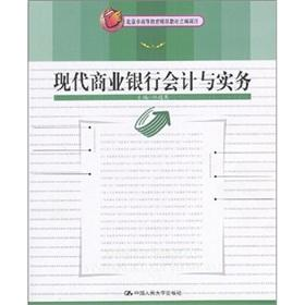 Accounting and practice of modern commercial banks(Chinese: ZHANG CHAO YING