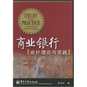 Accounting theory and practice of commercial banks(Chinese: CHEN YU XUE