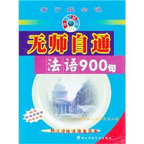 Self-taught through French 900 (book + tape)(Chinese: HUANG YING