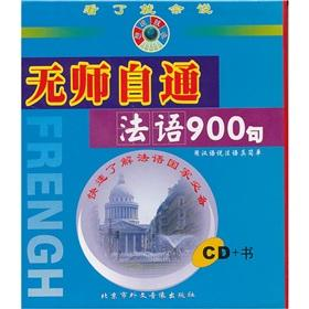 The self-taught through French 900 (CD Edition)(Chinese: HUANG YING