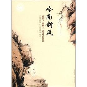 Gao Jian Fu Chan Shu Gao Qifeng Selected Works: Lingnan new wind(Chinese Edition): SHAN XI BO WU ...