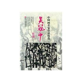 Selected works of Chinese painting masters: Wu: WU GUAN ZHONG