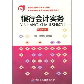 Secondary vocational education in national planning materials: LIN FA DONG