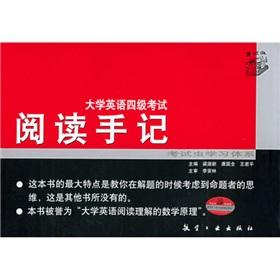 Examination insect learning systems: College English 4 Examination Reading Notes(Chinese Edition): ...