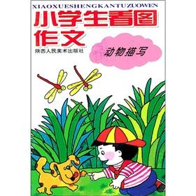 Pupils Figure composition: description of animal(Chinese Edition): XUE MING. YAN
