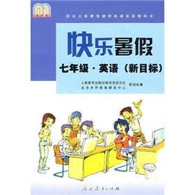 Happy summer vacation (Year 7) (English) (new: REN MIN JIAO