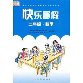Happy summer vacation (2 years) (Mathematics)(Chinese Edition): REN MIN JIAO