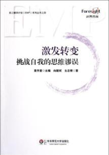 Inspire change: to challenge the self-thinking fallacy [Paperback](Chinese Edition): XIANG YI BIN