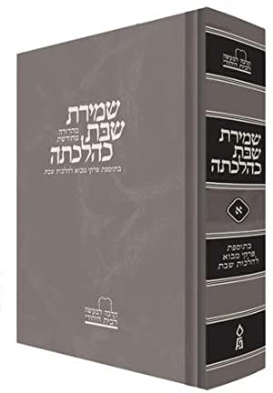 Shmirat Shabbat Kehilchata 1 [Chemirath Chabbath Kehilhata]: R. Yehoshua Yeshaya