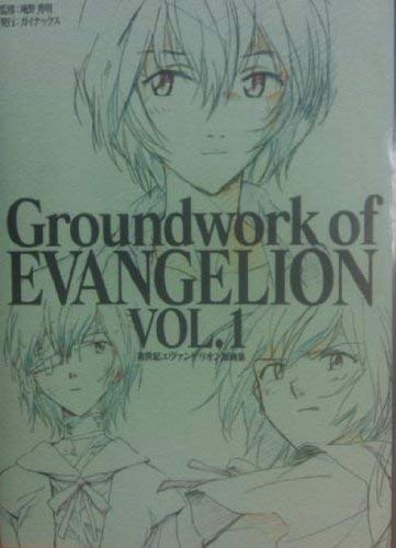 9780000024343: Groundwork of Evangelion, Vol. 1 (Japanese Edition)