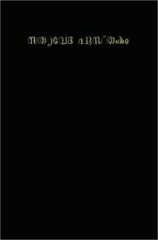 9780001468375: Malayalam Bible